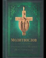Молитвослов с поучениями архимандрита Иоанна (Крестьянкина)