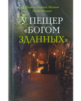 У пещер Богом зданных