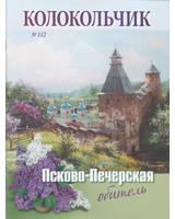 Колокольчик 112. Псково-Печерская обитель