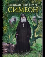 Преподобный старец Симеон