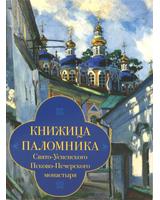 Книжица паломника Свято-Успенского Псково-Печерского монастыря
