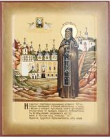 Корнилий преподобномученик Псково-Печерский (Плавь) [ИКП-1721]