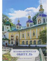 Псково-Печерская обитель. Набор из 10 открыток