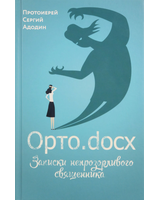 «Орто.docx» Записки непрозорливого священника