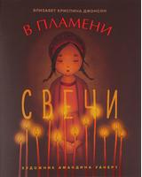 В пламени свечи