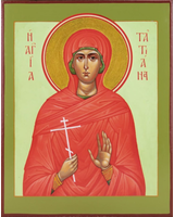 Татиана святая мученица [ИСУ]