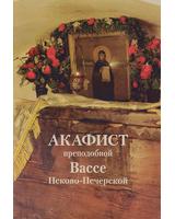 Акафист преподобной Вассе Псково-Печерской