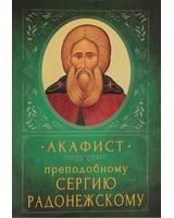 Акафист преподобному Сергию Радонежскому