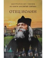 Отец Иоанн из книги «Несвятые Святые»