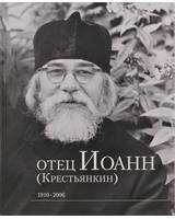 Отец Иоанн (Крестьянкин). 1910-2006