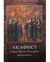 Акафист Собору Псково-Печерских преподобных