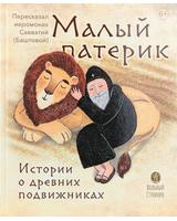 Малый патерик. Истории о древних подвижниках