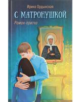 С Матронушкой