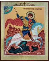 Георгий Победоносец святой великомученик. Чудо о змии [ИСПП]