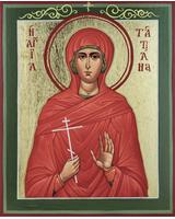 Татиана святая мученица [ИСПП]
