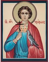 Трифон святой мученик [ИМ]