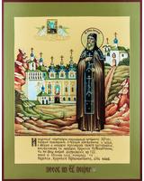 Корнилий преподобномученик Псково-Печерский (с видом) [ИБП]