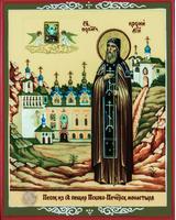 Корнилий преподобномученик Псково-Печерский (с видом) [ИМ]
