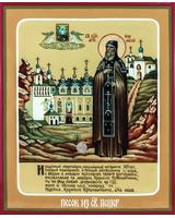 Корнилий преподобномученик Псково-Печерский (с видом) [ИСК]