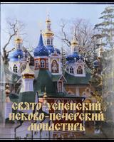 Свято-Успенский Псково-Печерский монастырь. Альбом подарочный.