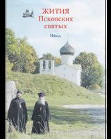 Жития Псковских святых. Июль.