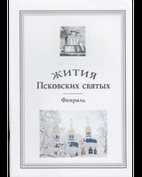 Жития Псковских святых. Февраль.