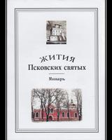 Жития Псковских святых. Январь.