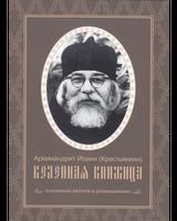 Архимандрит Иоанн (Крестьянкин). Келейная книжица. Покаянных молитв и размышлений.