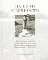 На пути к вечности. Воспоминания духовных чад о периоде жизни отца Иоанна Крестьянкина после заключения, с 1955 по 2006 г.