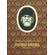 Келейная книжица. Молитвы