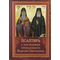 Псалтирь с поучениями преподобного Паисия Святогорца