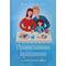 Православные праздники в современной семье