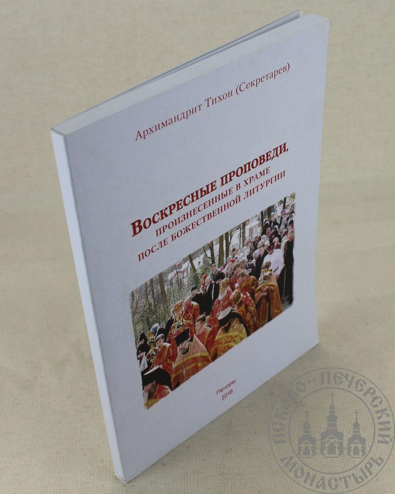 Архимандрит Тихон (Секретарёв). Воскресные проповеди, произнесенные в храме после Божественной Литургии