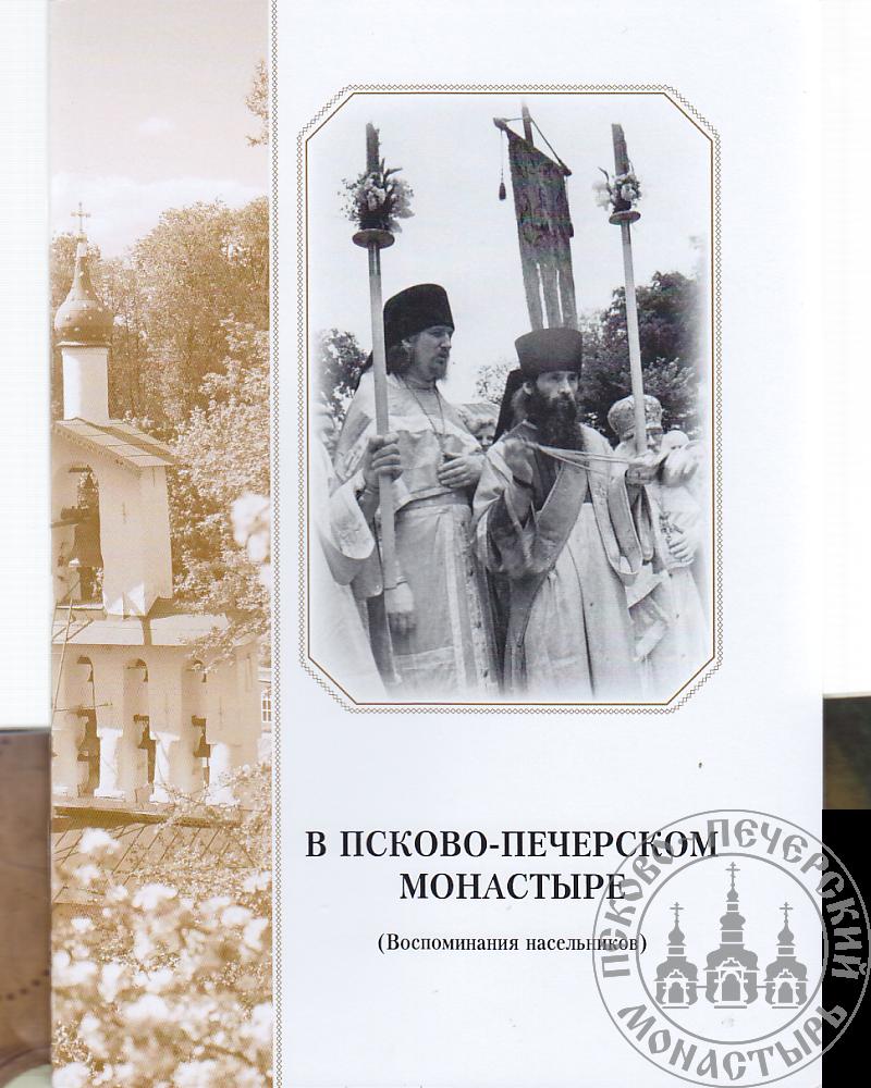 В Псково-Печерском монастыре. Воспоминания насельников Псково-Печерского монастыря.
