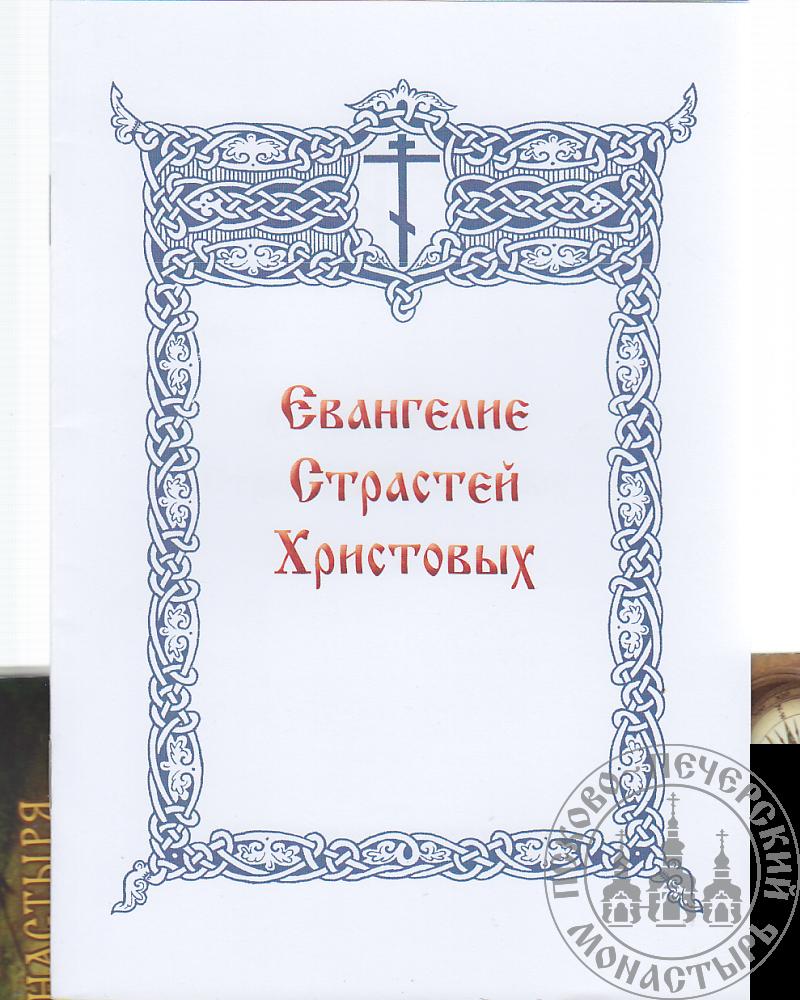 Евангелие Страстей Христовых.