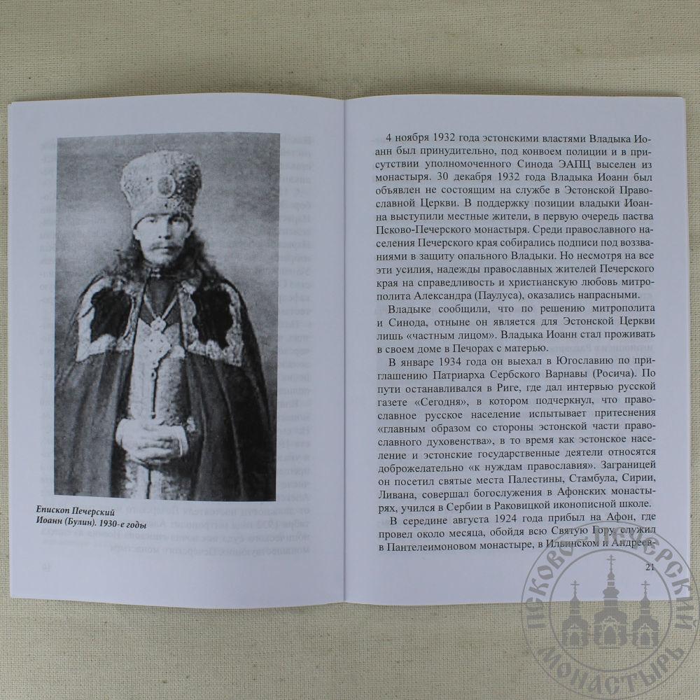 Епископ Печерский Иоанн (Булин). 1893 - 1941
