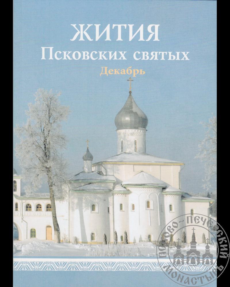 Жития Псковских святых. Декабрь