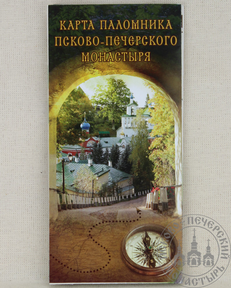 Карта паломника Псково-Печерского монастыря