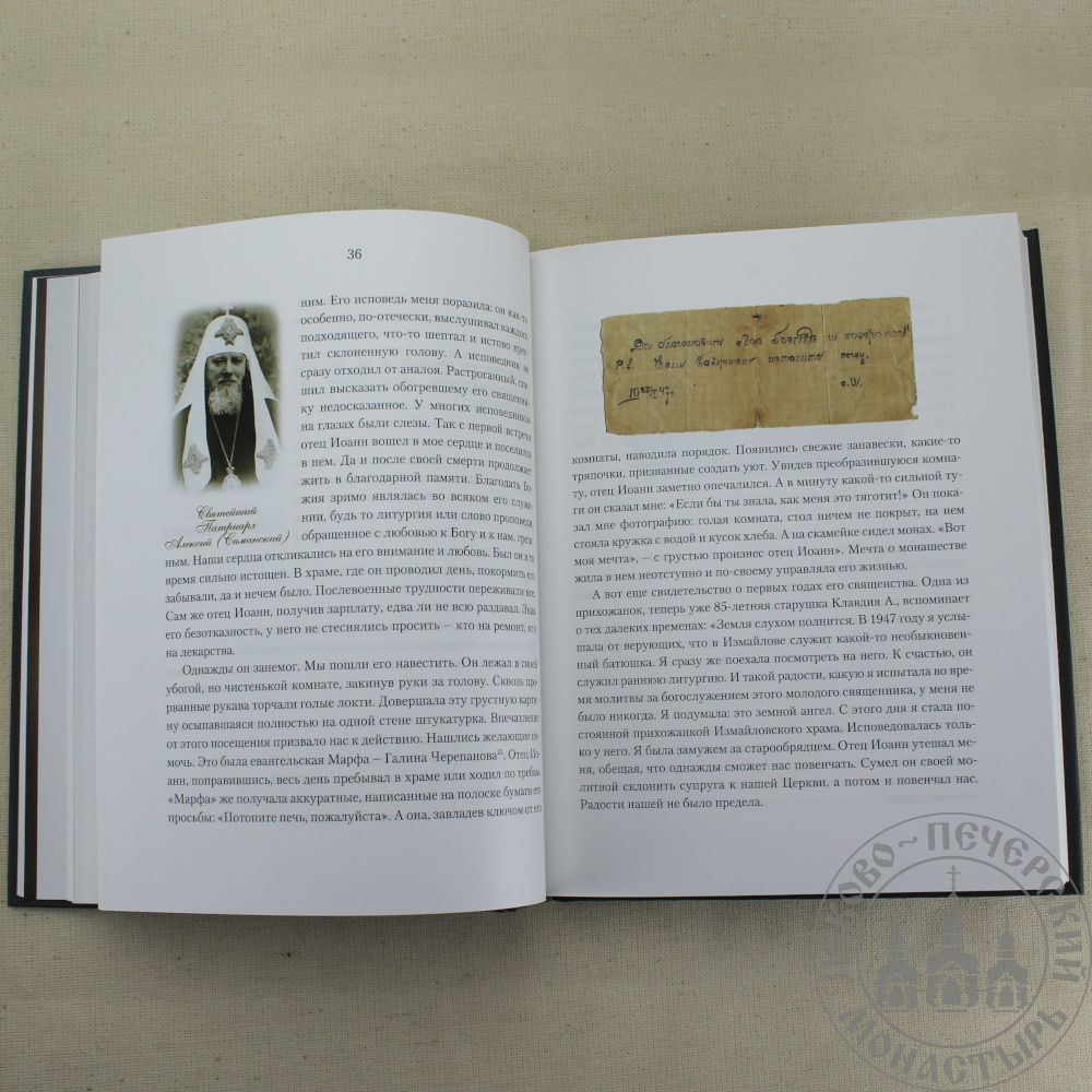 Божий инок. Подарочный комплект к 100-летию со дня рождения архимандрита Иоанна (Крестьянкина) c приложением.