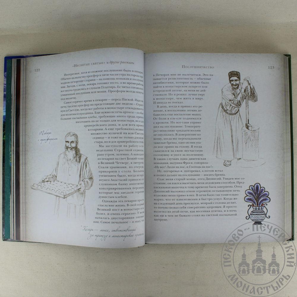 Митрополит Тихон (Шевкунов). Несвятые святые и другие рассказы. (подарочное издание)