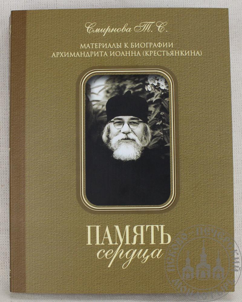 Память сердца. Материалы к биографии архимандрита Иоанна (Крестьянкина).