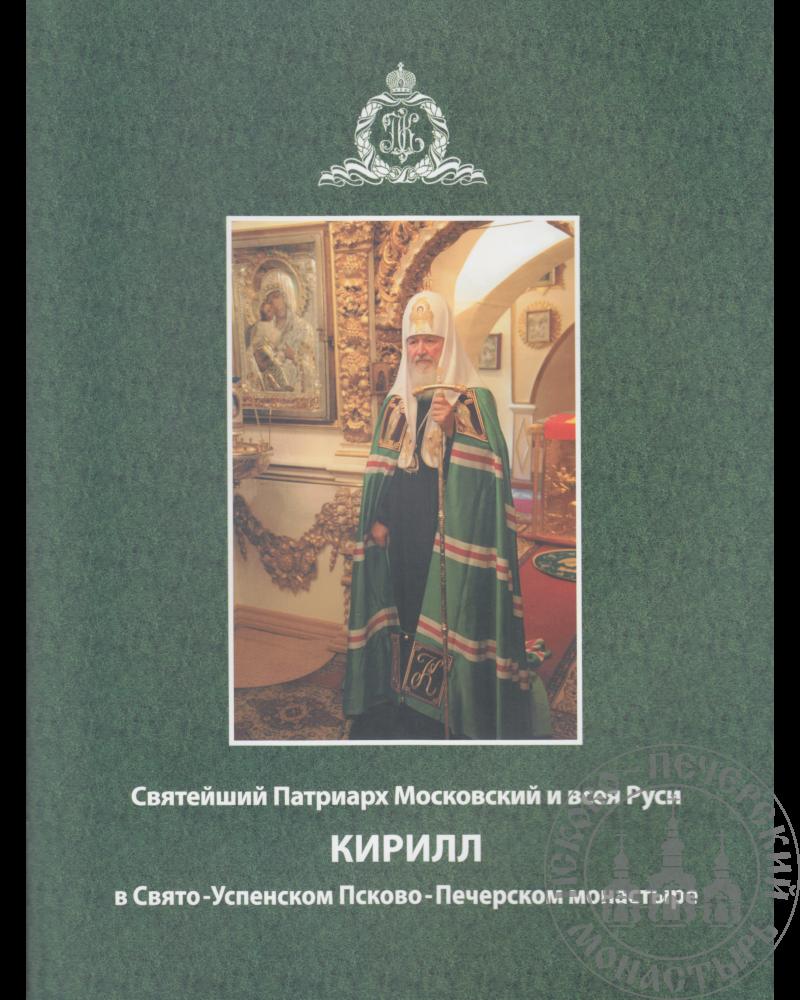 Святейший Патриарх Московский и всея Руси Кирилл в Свято-Успенском Псково-Печерском монастыре