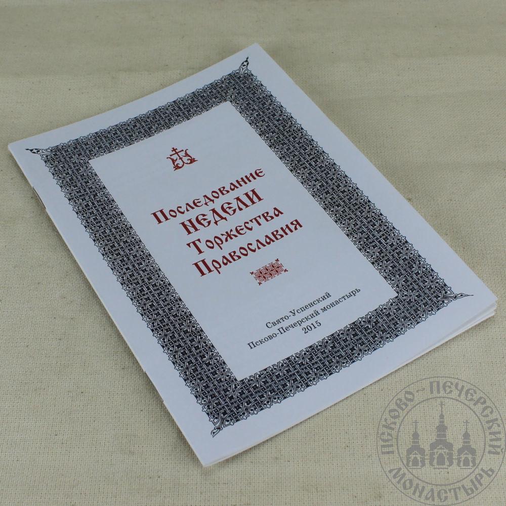Последование Недели Торжества Православия