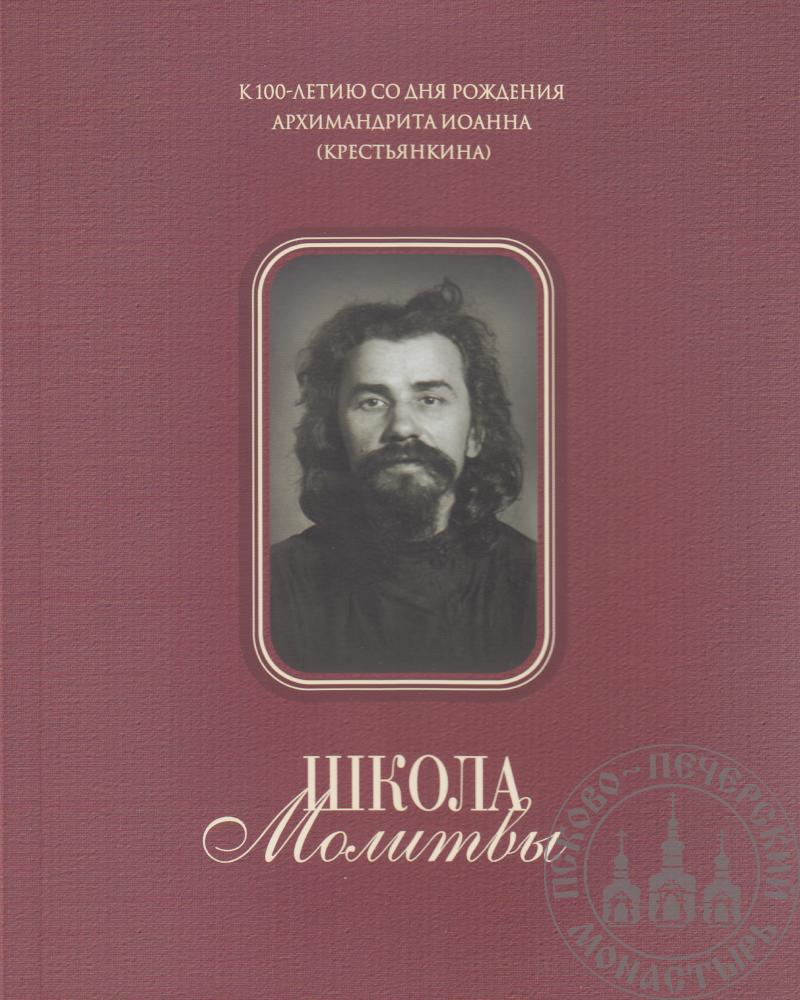 Школа молитвы. К 100-летию со дня рождения архимандрита Иоанна (Крестьянкина)