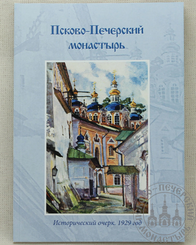 Синайский В. И. Псково-Печерский монастырь. Исторический очерк. 1929 год.