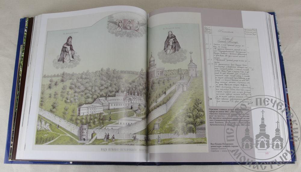 Свято-Успенский Псково-Печерский монастырь. Альбом подарочный