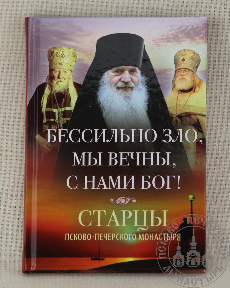 Бессильно зло, мы вечны, с нами Бог! Старцы Псково-Печорского монастыря о борьбе с унынием