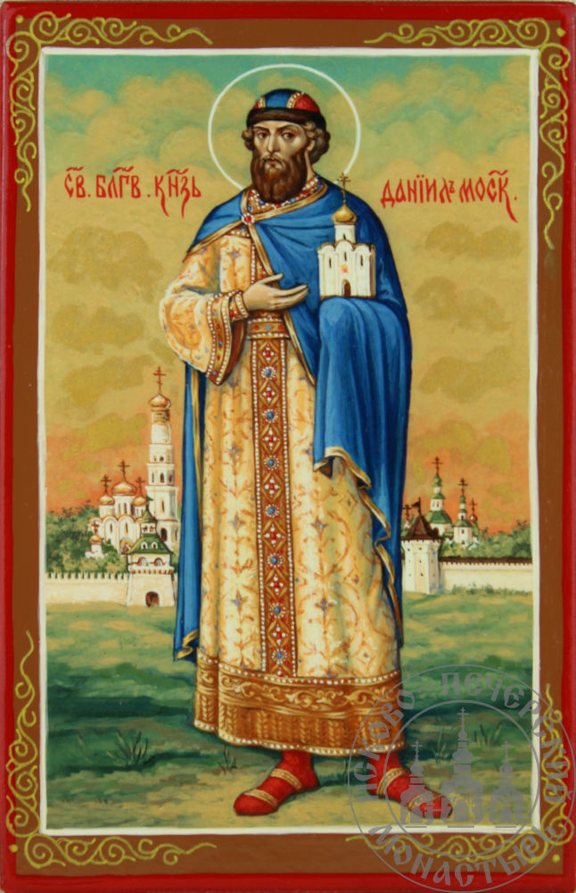 Даниил Московский святой благоверный князь (ростовая)