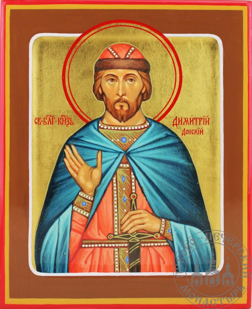 Дмитрий Донской святой благоверный Великий московский князь