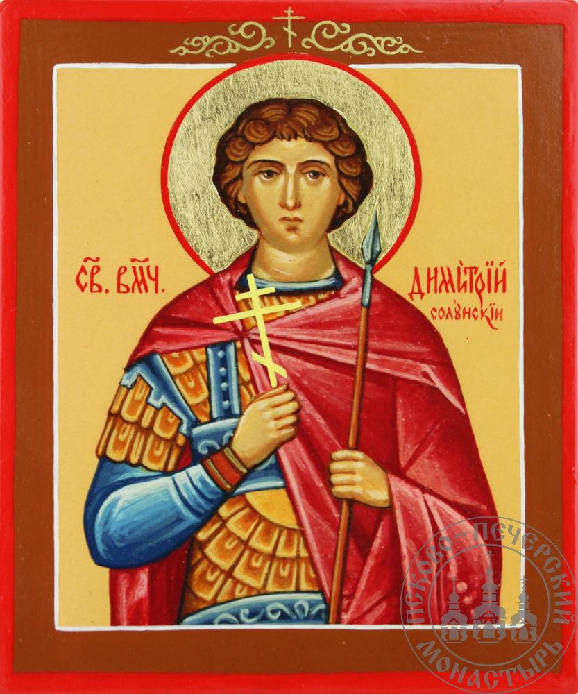 Дмитрий Солунский святой великомученик